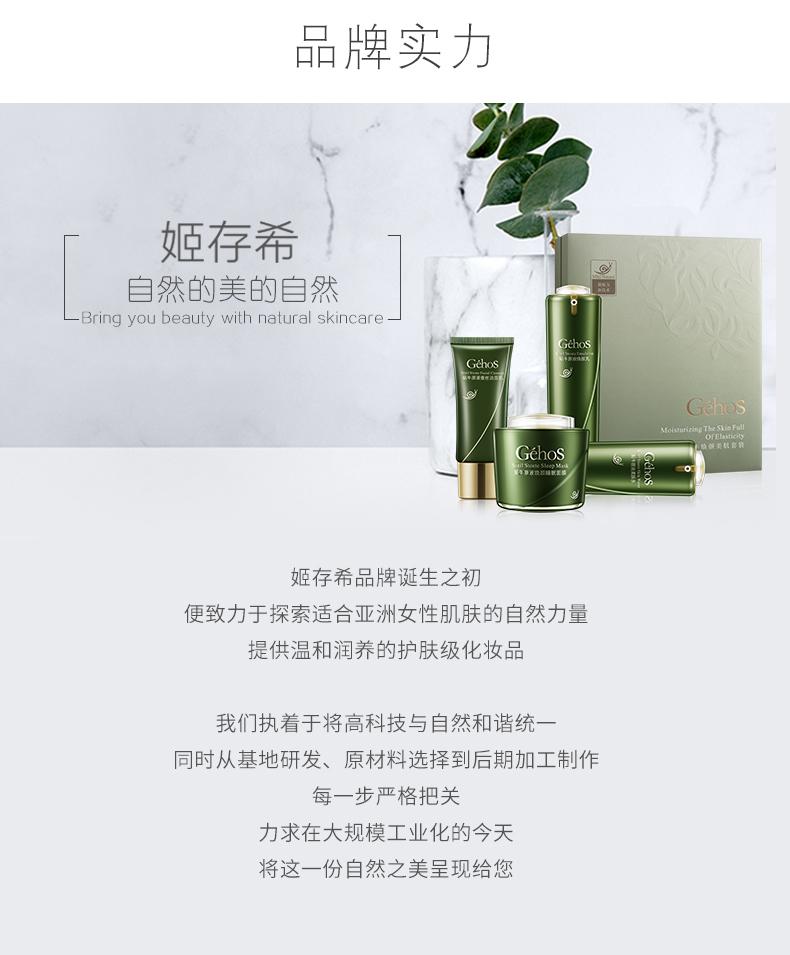 姬存希自然萃取黄瓜凝胶补水控油舒缓修护淡化细纹护肤品250ML