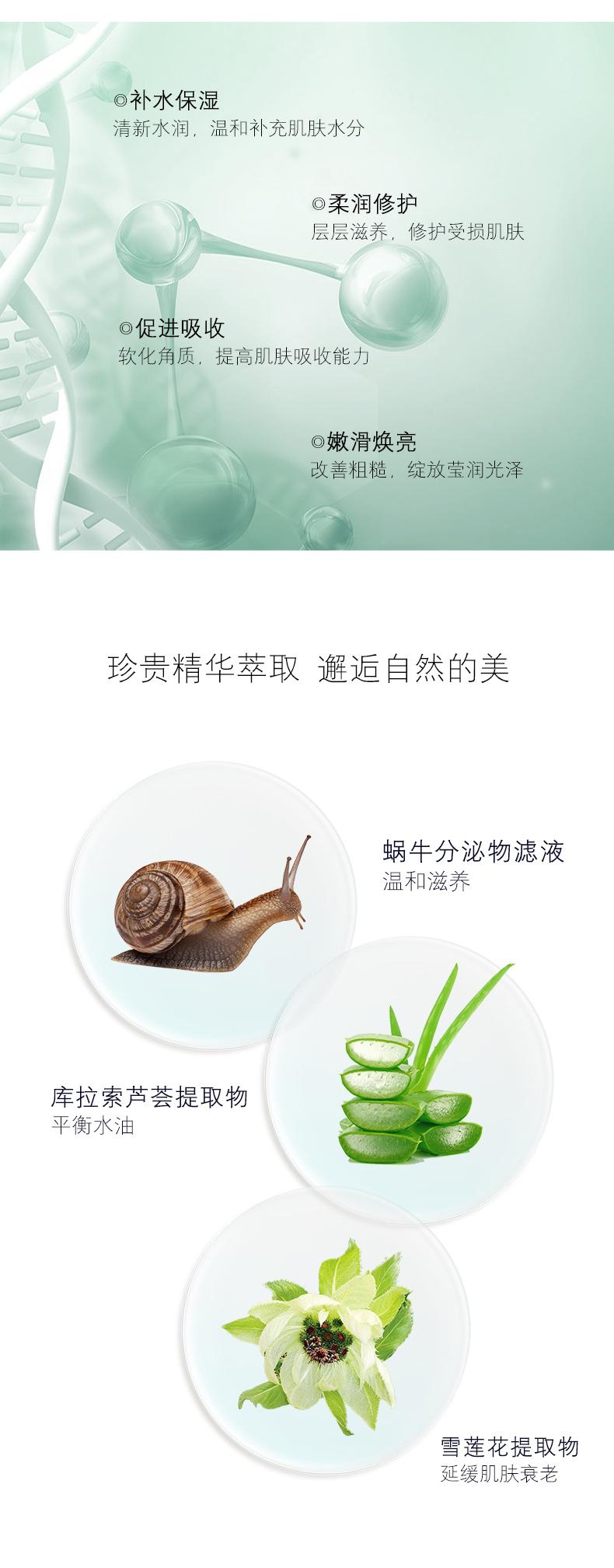 正品姬存希蜗牛原液修护精华30ML 刮码 高效补水修复痘印扶平细纹