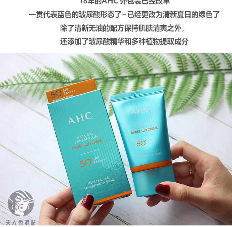 正品韩国AHC玻尿酸防晒霜50ml 清爽保湿不油腻