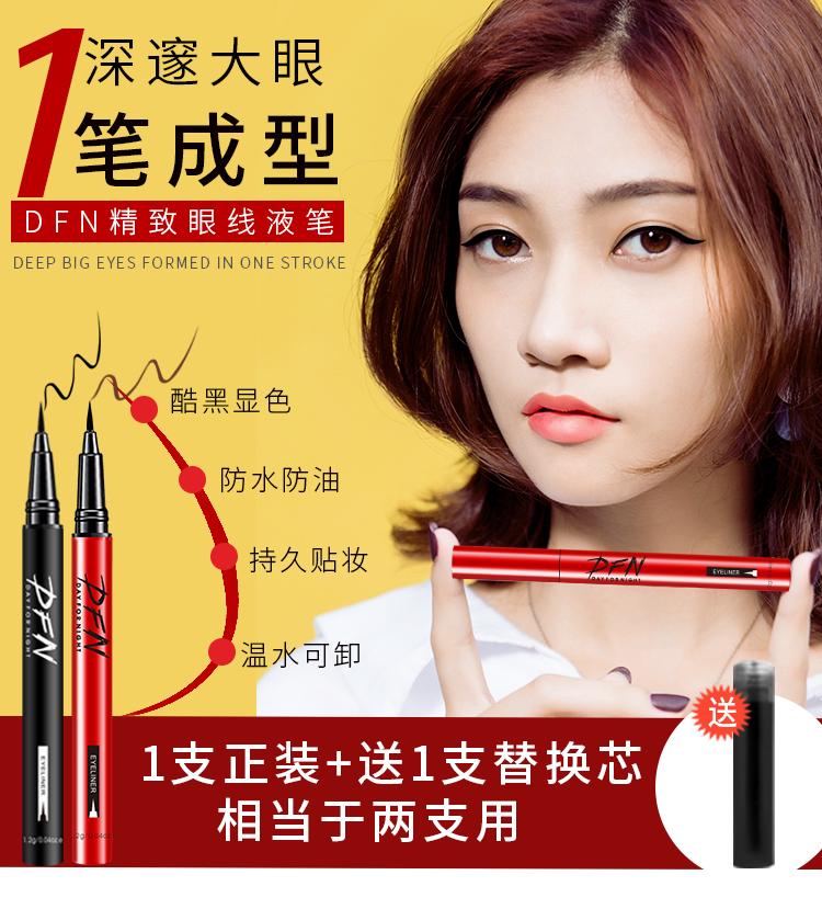 泰国DFN千机变防水防汗眼线笔INS持久不晕染定妆初学者学生送替换