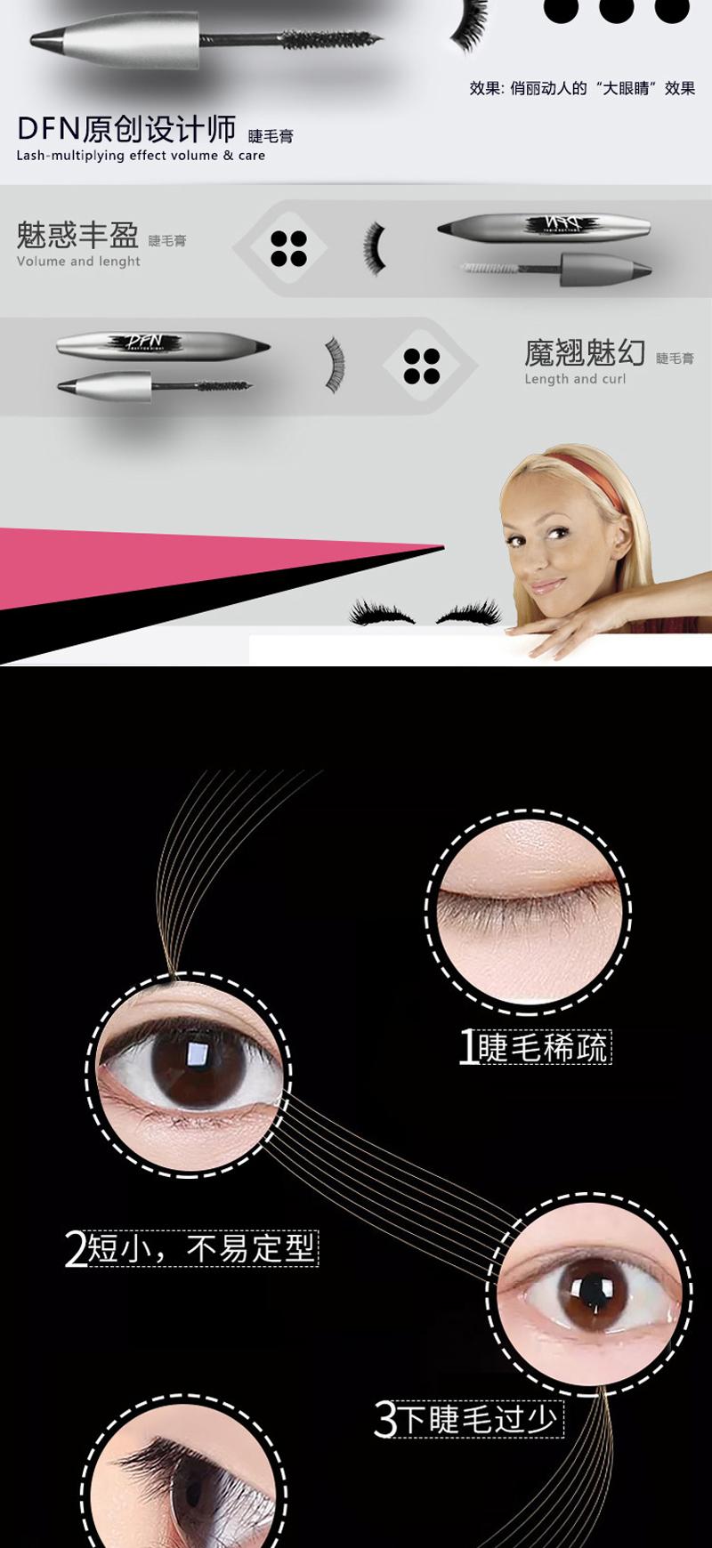 李佳琪推荐泰国 DFN千机变睫毛膏防水持久纤长卷自然翘加长浓密防晕染两支装