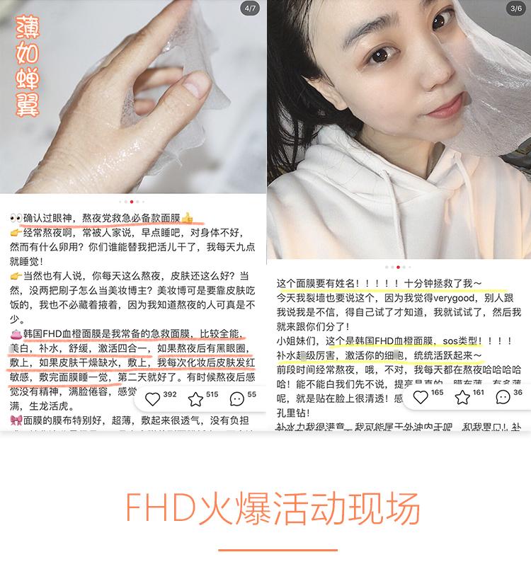 正品韩国FHD血橙面膜30片