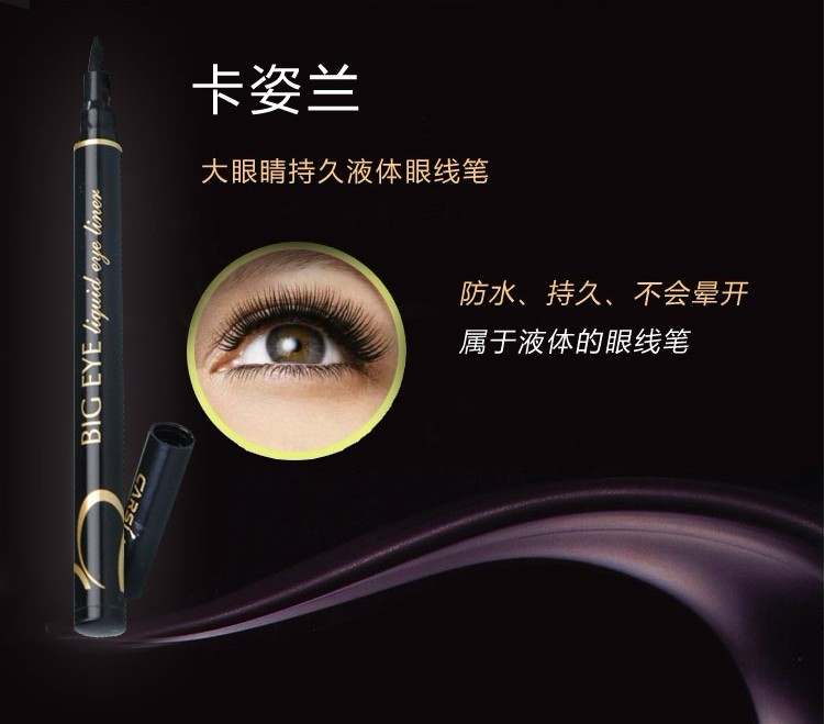 卡姿兰大眼睛持久液体眼线笔2ml