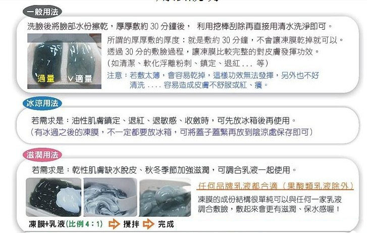 台湾欣兰黑里透白冻膜500g