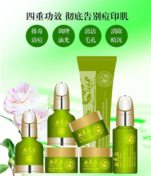 www.vkua.com希卡露姿七天白纯中药祛痘拔毒膏30g