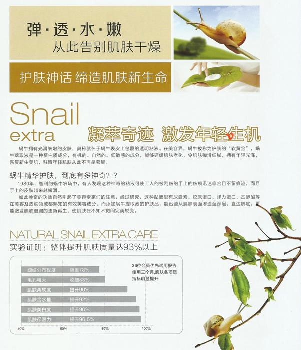 www.vkua.com希卡露姿蜗牛蛋白·弹嫩润白洁面乳120g
