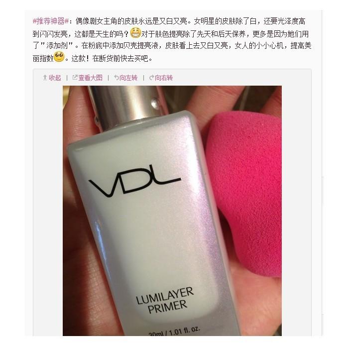 VDL妆前乳