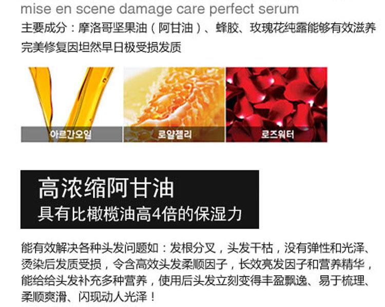 www.vkua.com韩国爱茉莉美仙玫瑰橄榄蜂蜜护发油