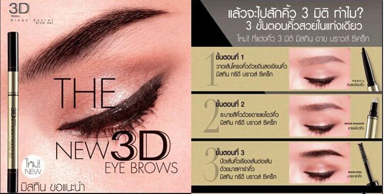 www.vkua.com泰国正品Mistine创新彩妆3D眉笔+染眉定型膏+眉粉