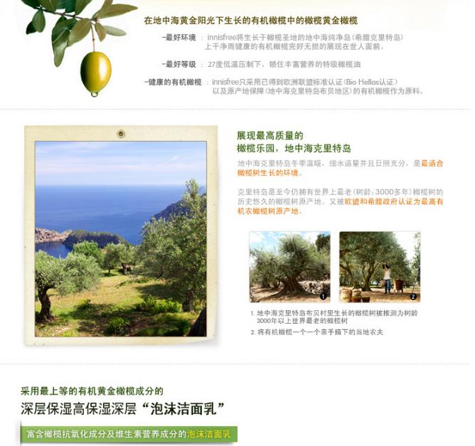 www.vkua.com韩国innisfree悦诗风吟橄榄油滋润保湿洗面奶