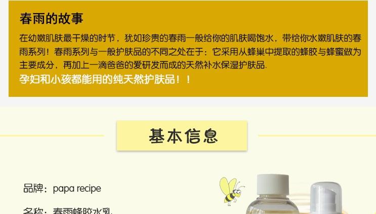 春雨paparecipe蜂蜜蜂胶爽肤水乳液套装