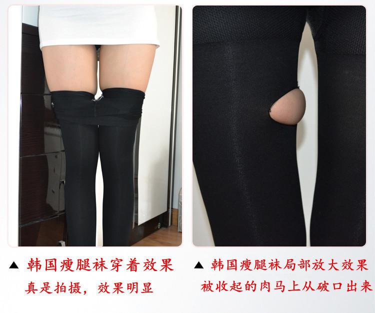 瘦腿连裤袜