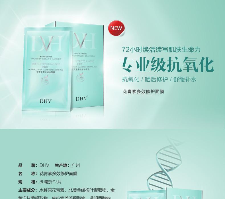 DHV花青素多效修复面膜