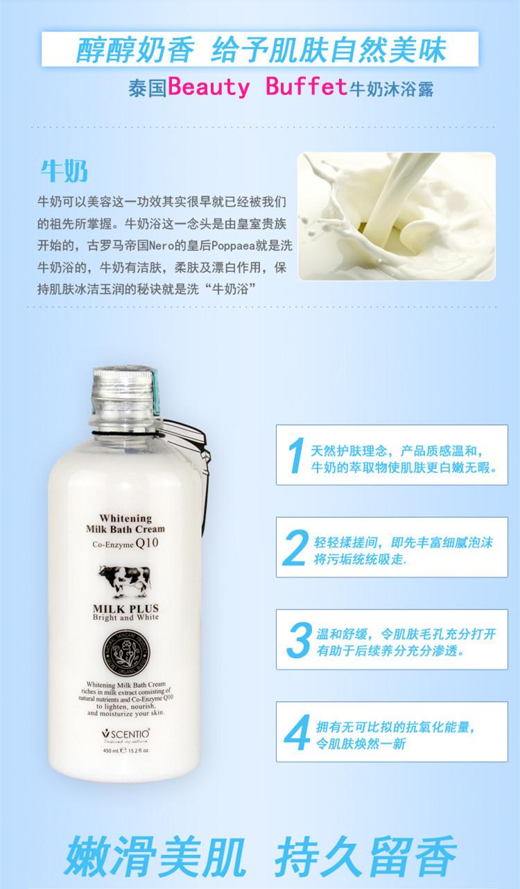 Beauty BuffetQ10牛奶沐浴露