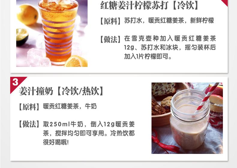 寿全斋暖贡红糖姜茶