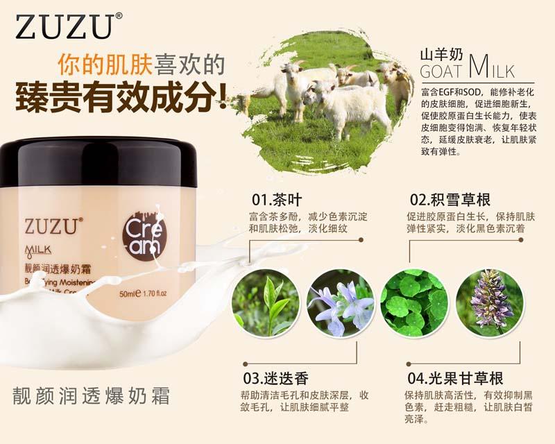 zuzu爆奶霜