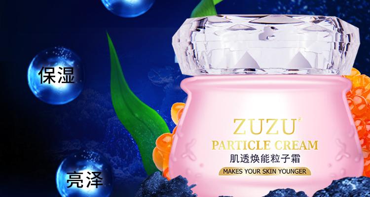 ZUZU粒子霜