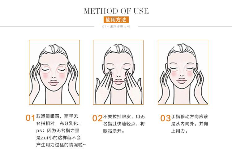 眼胶的使用方法图解