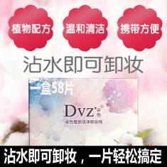 正品DVZ朵色皙肤洁净卸妆棉58片 快速卸妆深层洁净沾湿即可卸妆温和不刺激