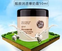 正品ZUZU新品靓颜润透爆奶霜50g 美白补水天然山羊奶保湿抗衰老水乳霜