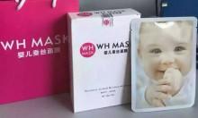 正品婴儿面膜WHMASK蚕丝面膜保湿补水美白亮肤祛痘缩毛孔10片/盒