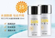 正品RE:CIPE水晶防晒啫喱50ml SPF35 PA++防晒霜美白隔离清爽保湿