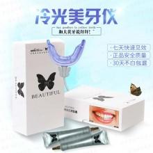 正品碧缇福美牙仪神器 牙齿美白仪蓝光洁牙速效去黄黑牙洗烟渍