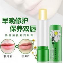 正品德国小甘菊敏感修护润唇膏4.8g 滋润舒缓保湿润唇膏