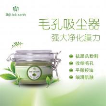 正品越南去黑头祛粉刺面膜收缩毛孔纯植物绿茶面膜粉控油男女孕妇可用