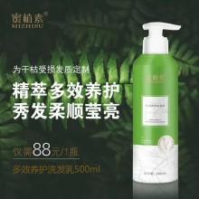 正品蜜植素多效养护洗发乳500ml 护发持久滋养祛屑